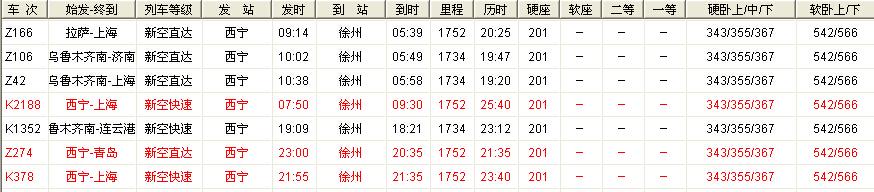 西宁到杭州航班时刻表