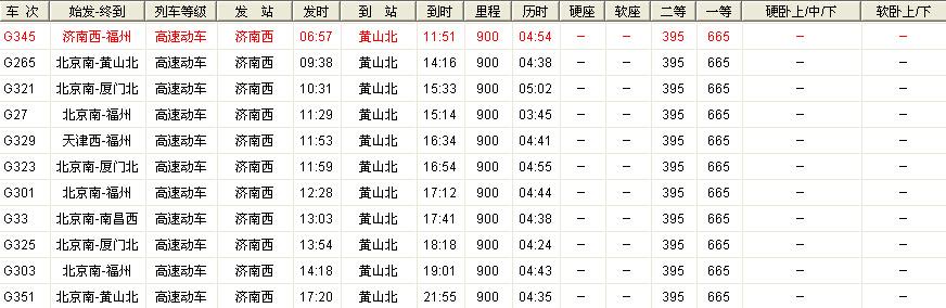 北京到黄山高铁时刻表